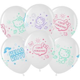 """Шар латексный 12"""" Hello Kitty «С днём рождения!», пастель-кристалл, 4-сторонний, набор 25 шт., МИКС"""