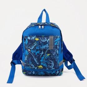 Рюкзак детский, отдел на молнии, наружный карман, цвет синий