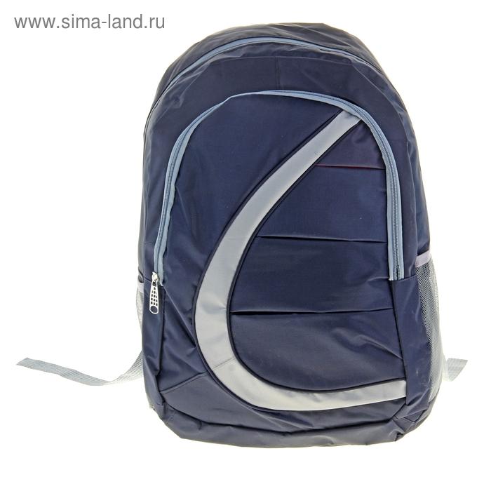 """Рюкзак молодёжный """"Волна"""", 1 отдел, 2 наружных кармана, 2 боковых кармана, цвет тёмно-синий"""