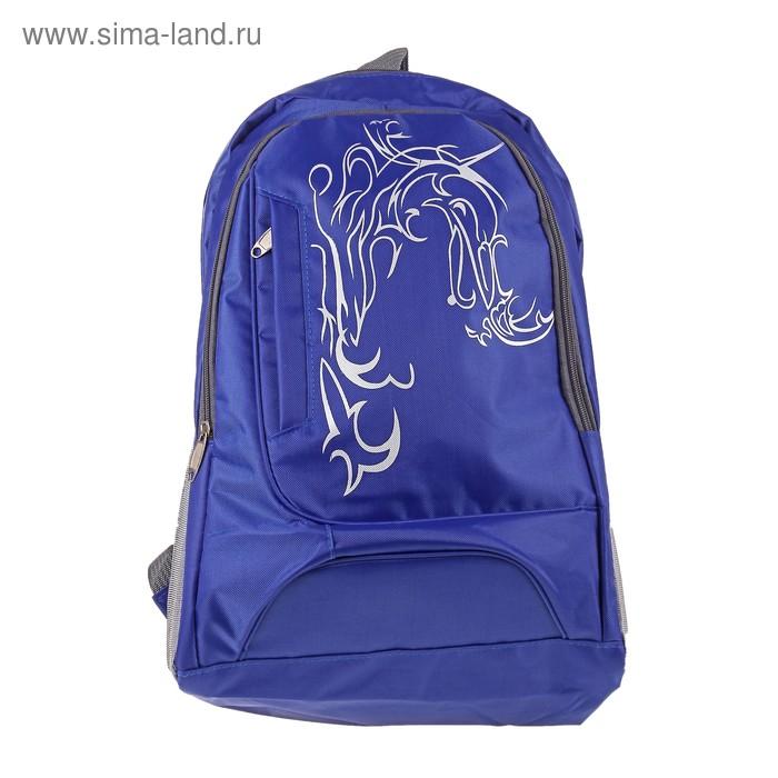 """Рюкзак молодёжный """"Дракон"""", 1 отдел, 2 наружных кармана, 2 боковых кармана сетка, цвет синий"""