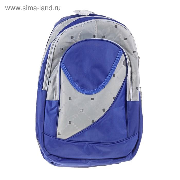 """Рюкзак школьный """"Лондон"""", 1 отдел, 2 наружных и 2 боковых кармана, серый/синий"""
