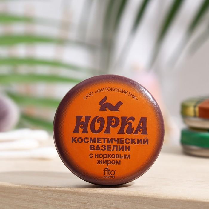 """Вазелин косметический """"Норка"""" с норковым жиром, 10 г"""