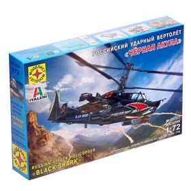 Сборная модель «Российский ударный вертолёт «Чёрная акула», МИКС
