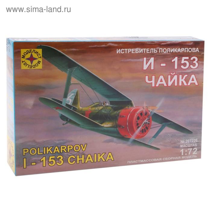"""Сборная модель """"Истребитель Поликарпова И-153 """"Чайка"""""""