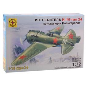 """Сборная модель """"Самолёт И-16 тип 24"""""""