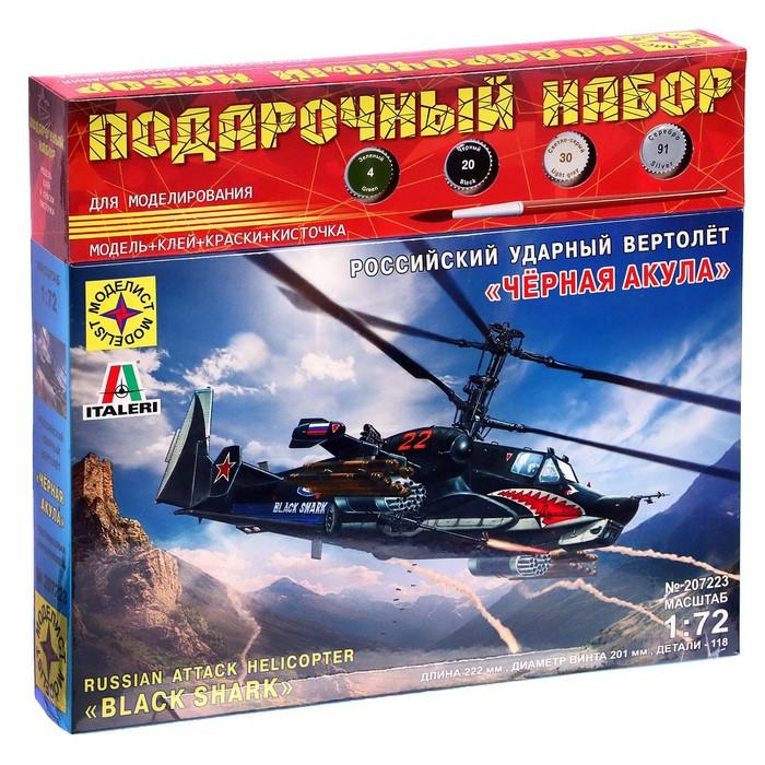 Сборная модель «Российский ударный вертолёт «Чёрная акула»