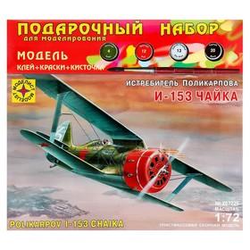 Сборная модель «Истребитель Поликарпова И-153 «Чайка»