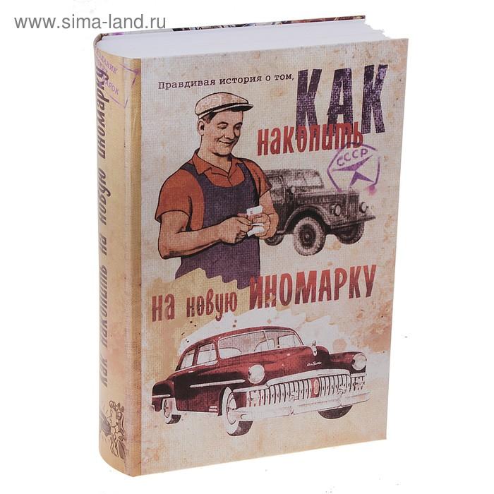 """Сейф-книга с ключом """"Как накопить на машину"""""""