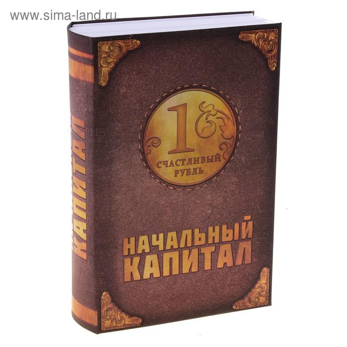 """Сейф-книга с ключом """"Начальный капитал"""""""