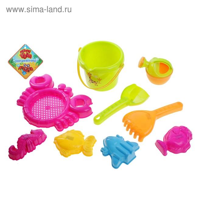 Песочный набор 9 предметов: ведро, сито, лейка, совок, грабли, 4 формочки, цвета МИКС