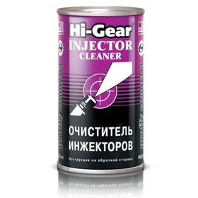 Очиститель инжектора HI-GEAR быстрого действия, 295 мл