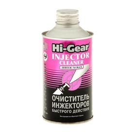 Очиститель инжектора HI-GEAR на 40-60 л, 325 мл