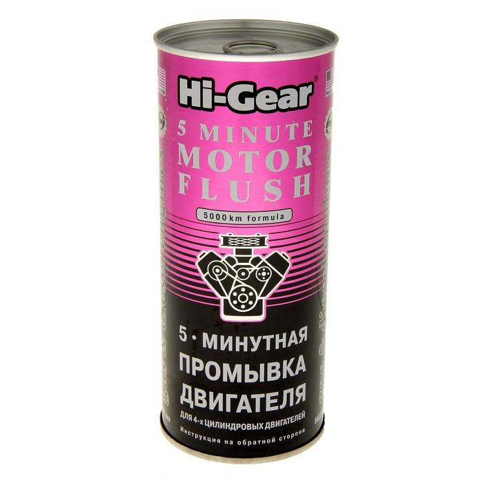 Промывка двигателя HI-GEAR 5мин на 4-5л 444мл