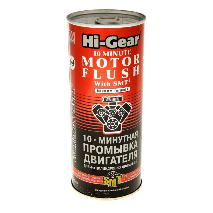 Промывка двигателя HI-GEAR 10мин с SMT2 444мл