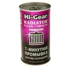 Промывка системы охлаждения HI-GEAR 7 мин, 325 мл