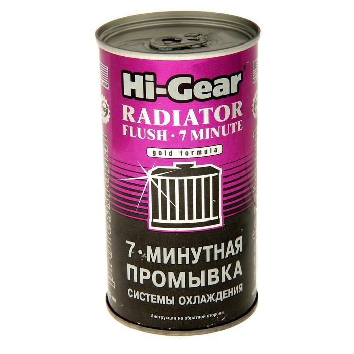 Промывка системы охлаждения HI-GEAR 7мин 325мл