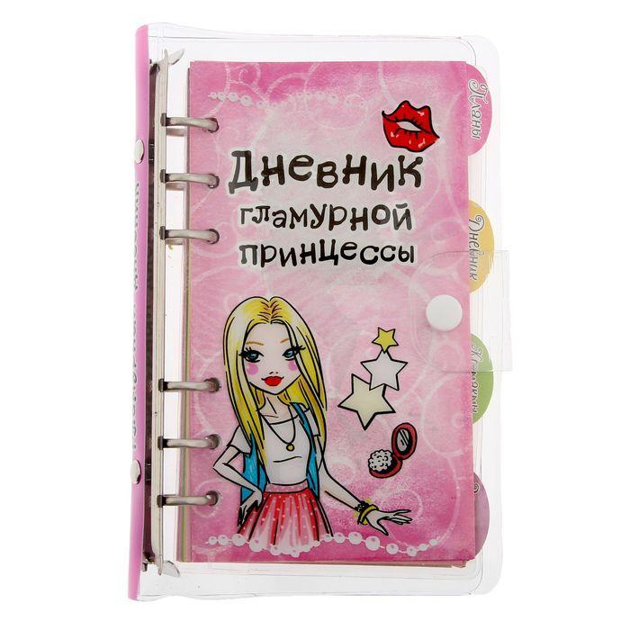 """Органайзер со сменным блоком """"Дневник гламурной принцессы"""""""