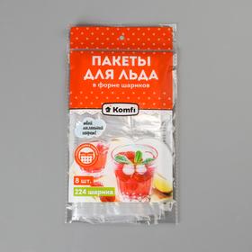 Пакеты для льда Komf, 224 шарика
