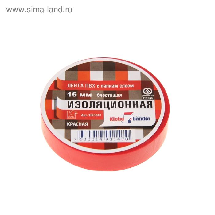Изолента ПВХ 1,5 см х 20 м Klebebander, цвет красный
