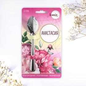 Ложка именная на открытке «Анастасия», 3 х 14 см