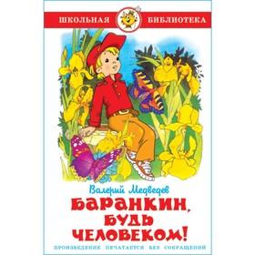 Баранкин, будь человеком. Медведев В. В.