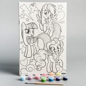 Картина по номерам «Друзья», My Little Pony, 20 х 30 см