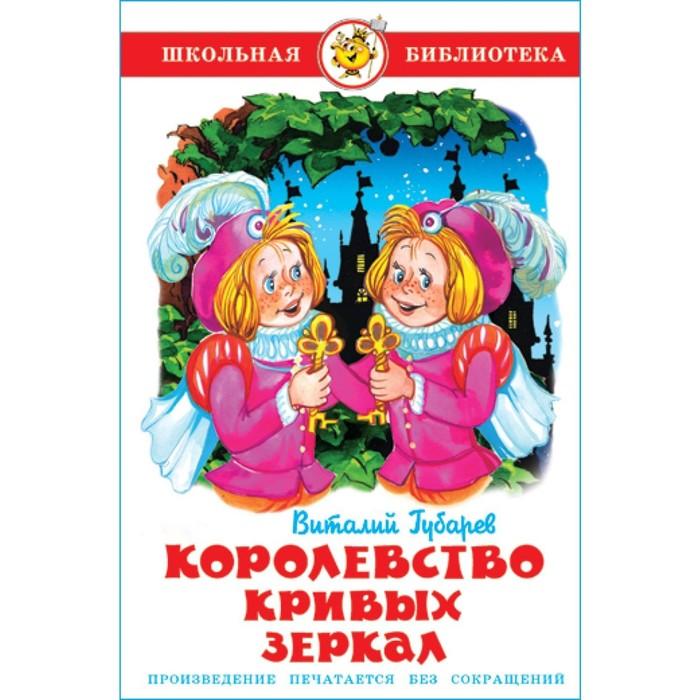 Королевство кривых зеркал. Губарев В. - фото 969203