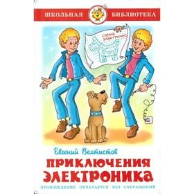 Adventure Electronics. Veltistov E. S.