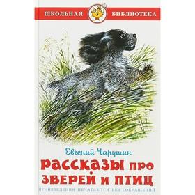 Рассказы про зверей и птиц. Чарушин Е. И.