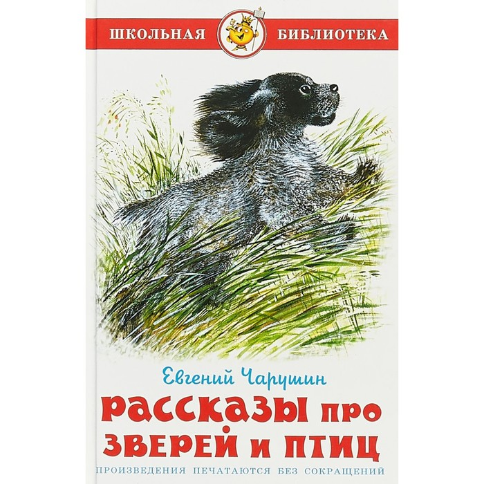 Рассказы про зверей и птиц. Чарушин Е. И. - фото 969209