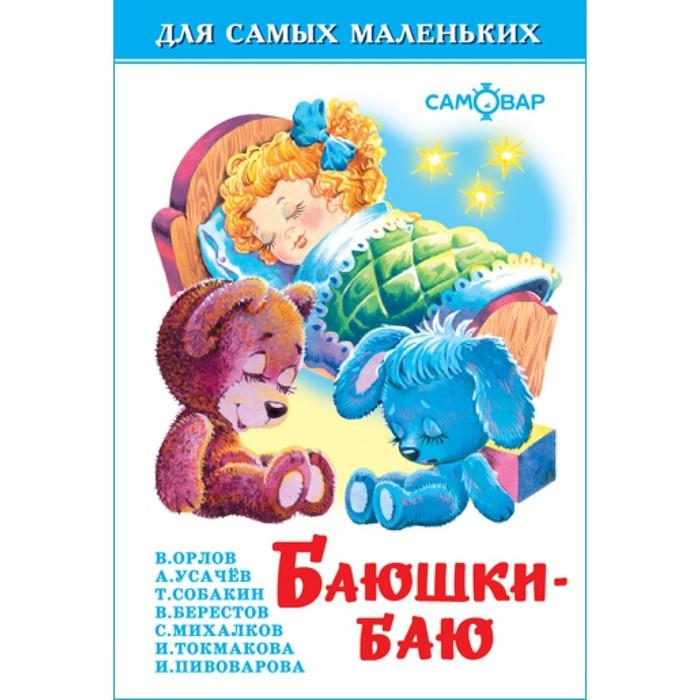 Баюшки-баю (сборник)