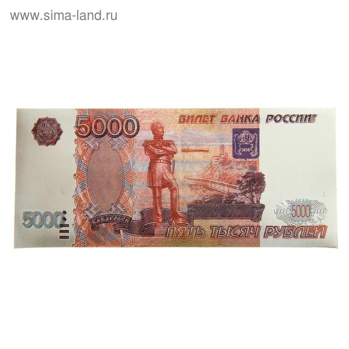 """Магнит денежный """"Купюра 5000 рублей"""""""