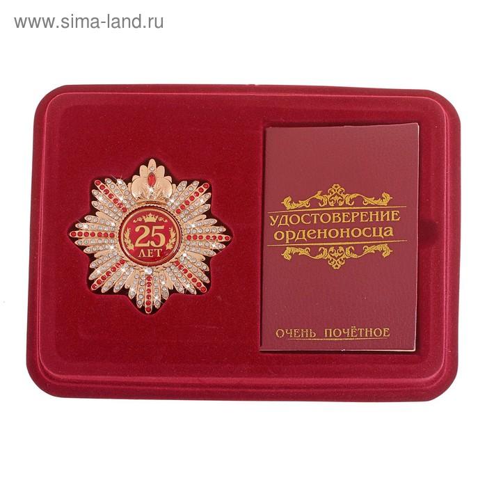 """Набор орден со стразами """"25 лет"""" и удостоверение"""