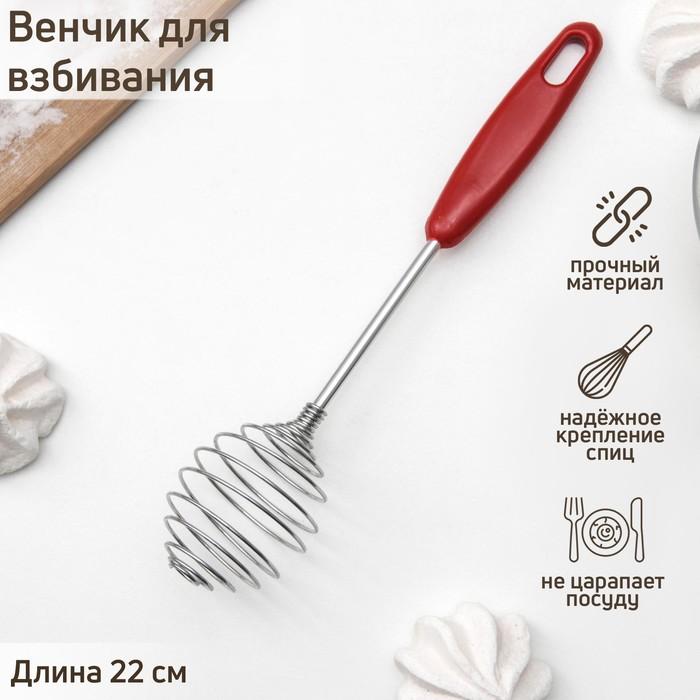 Венчик кулинарный «Шеф-повар», 22 см, цвет МИКС - фото 308038823