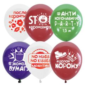"Шар латексный 12"" ""Антикоронавирус Party"" 2ст, набор 5 шт."