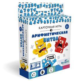 Карточная игра «Арифметическая битва»