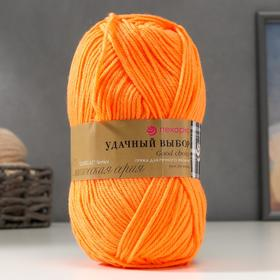 284-оранжевый