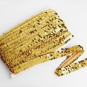 Тесьма декоративная с пайетками, на резинке, 2 см, 9 ± 1 м, цвет золотой