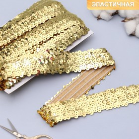 Тесьма декоративная с пайетками, на резинке, 3,5 см, 9 ± 1 м, цвет золотой
