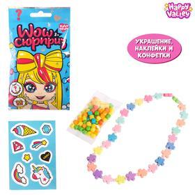 Игрушка-сюрприз «Wow JEWELRY » бижутерия с конфетами и наклейками