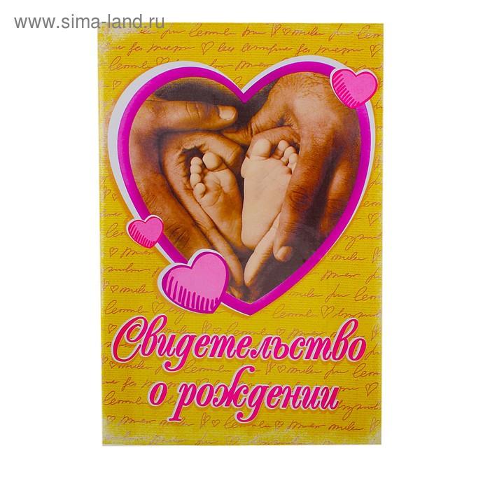 """Папка под свидетельство о рождении """"Сердца"""""""