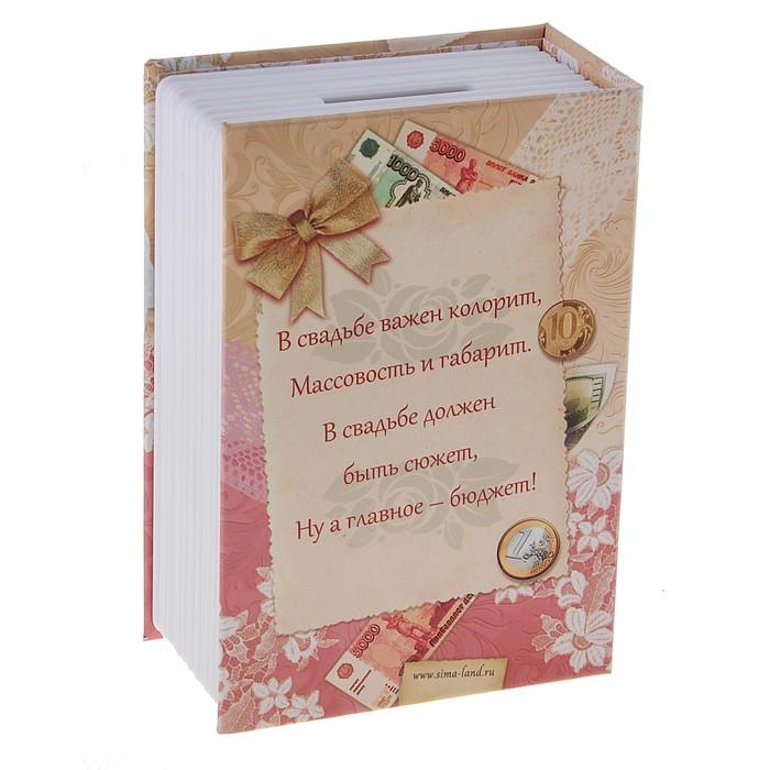 Смешное поздравление на свадьбу к подарку деньги