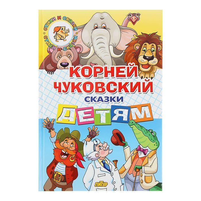 Сказки детям. Чуковский К. И.