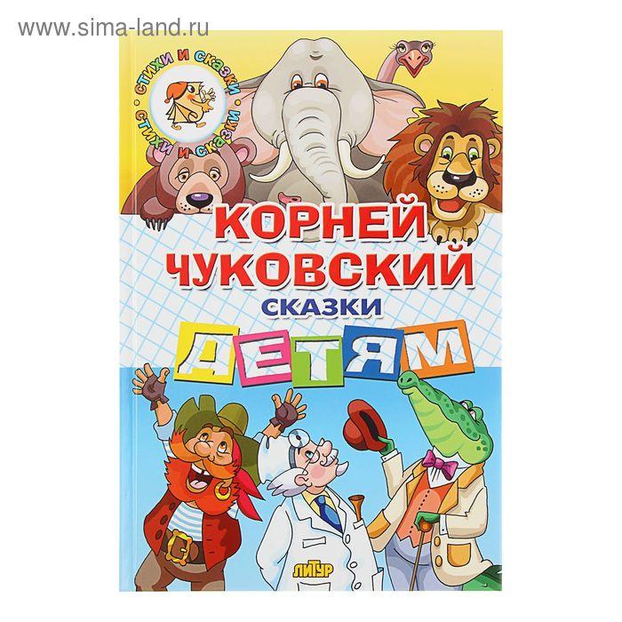 Сказки детям. Автор: Чуковский К.И.