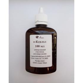 О-ксилол для очистки стекол от иммерсионного масла, флакон 100 мл Ош