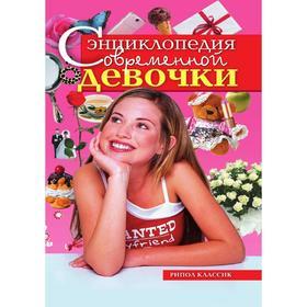 Энциклопедия современной девочки. А. В. Коновалова