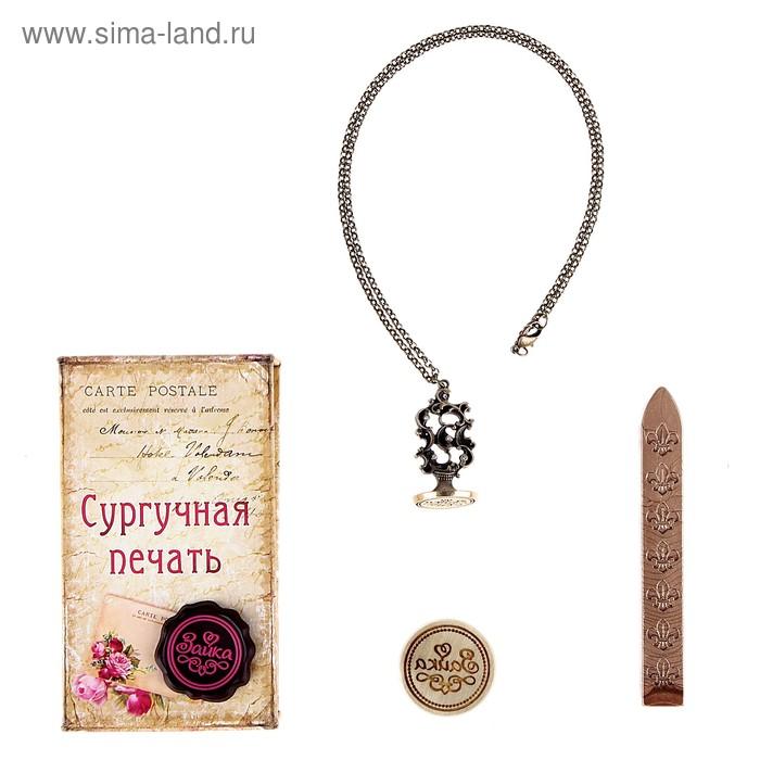 """Набор подарочный """"Зайка"""" (печать и сургуч)"""