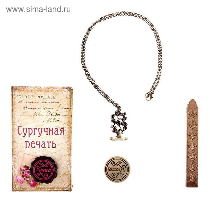 """Набор подарочный """"Киска"""" (печать и сургуч)"""