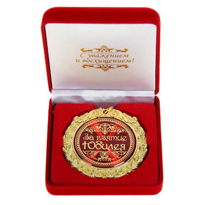 """Медаль в бархатной коробке """"За взятия юбилея"""""""