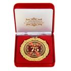 """Медаль в бархатной коробке """"75 лет"""""""